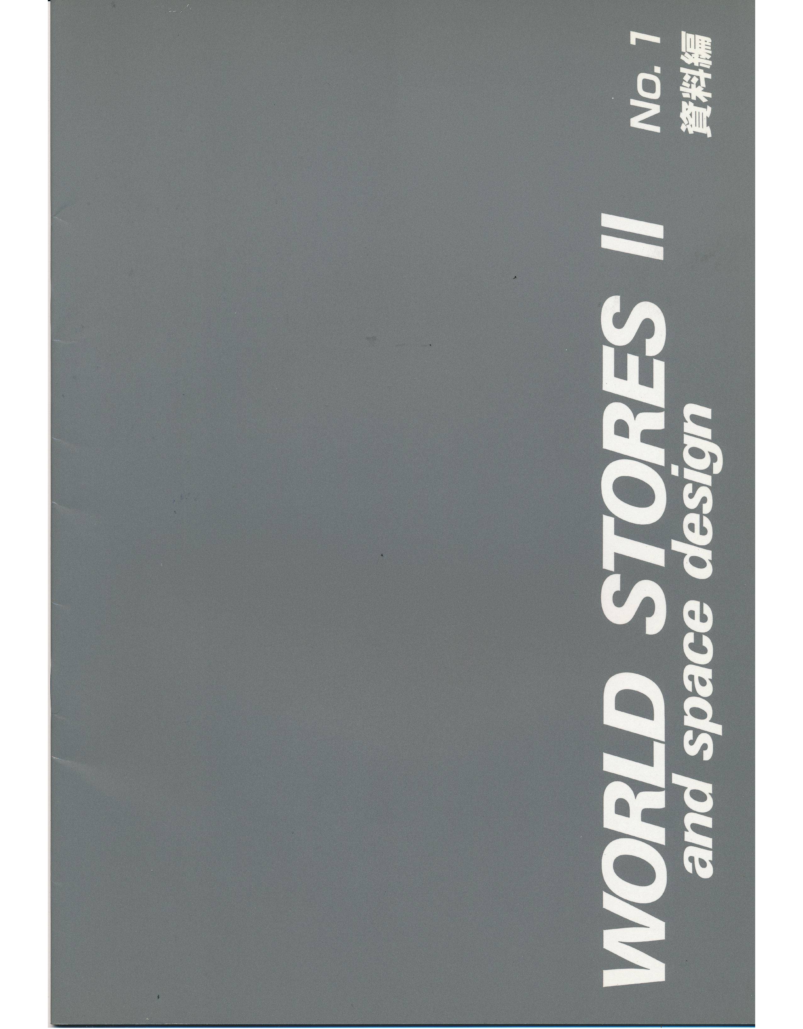 WORLD STORES II and space design